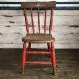 画像1: Vintage Wooden Chair (S117) (1)